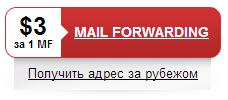 Адрес за рубежом