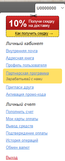 Меню Shopotam