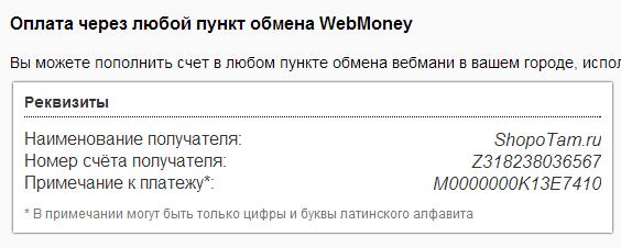 Счет WebMoney