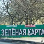 """Точка продажи """"Зеленой карты"""""""